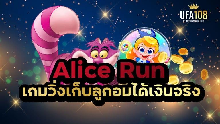 เกมส์ ALICE RUN